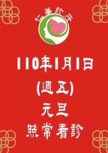 仁華診所110年元旦照常看診