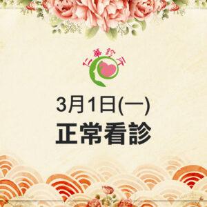 仁華診所3/1正常看診