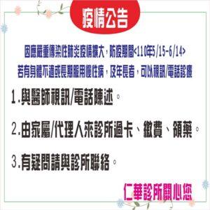 仁華診所疫情公告