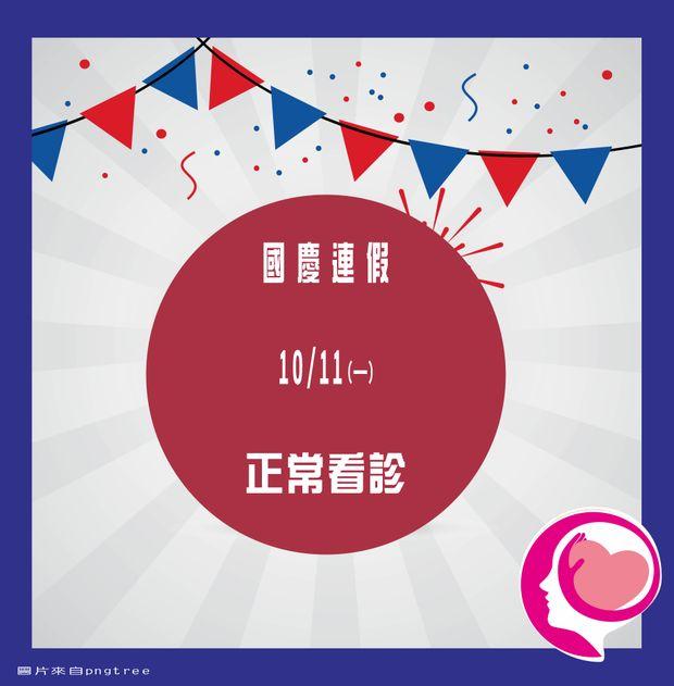 【仁華診所】國慶連假正常看診